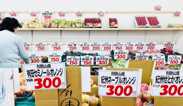Fruit vegetables groente (vegan/vegetarian) Tokyo Japan